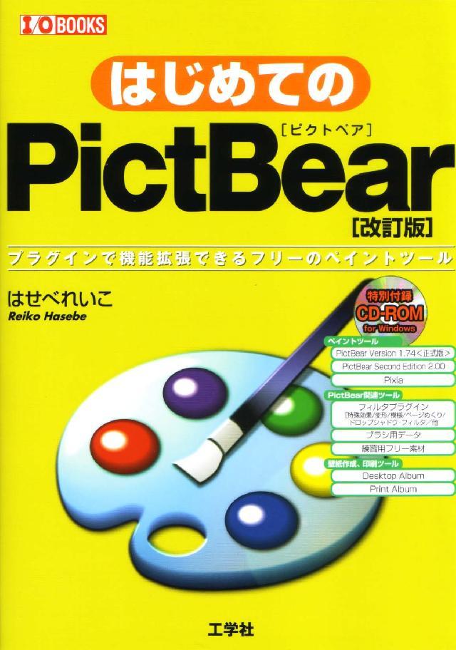 はじめてのPictBear―プラグインで機能拡張できるフリーのペイントツール