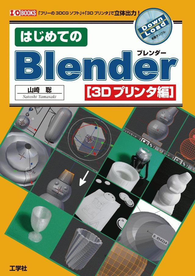 【Blender入門】Blenderの基礎と使い方を ...
